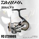 ダイワ 20ルビアス lt2000s