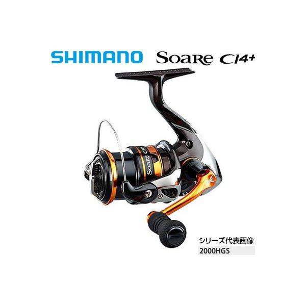 シマノ 13ソアレ 2000HGS