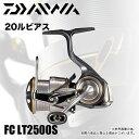 ダイワ 20ルビアス 2500S