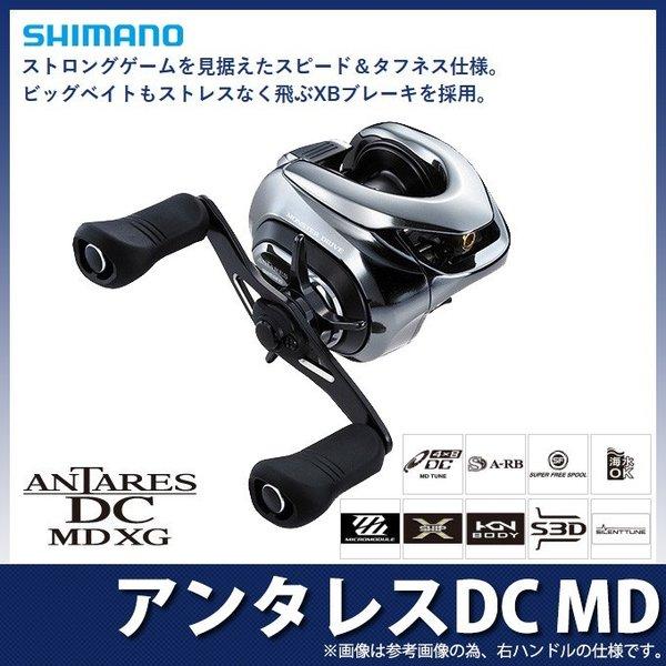 シマノ アンタレス DC MD XG ANTARES DC MD XG