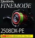 ダイワ ファインモード 2508DX