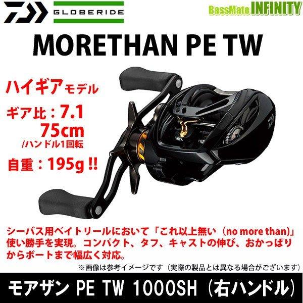 ダイワ モアザン PE1000-tw