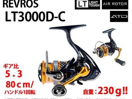 DAIWA REVROSLT3000D-C LT3000D-C レブロスLT3000D-C