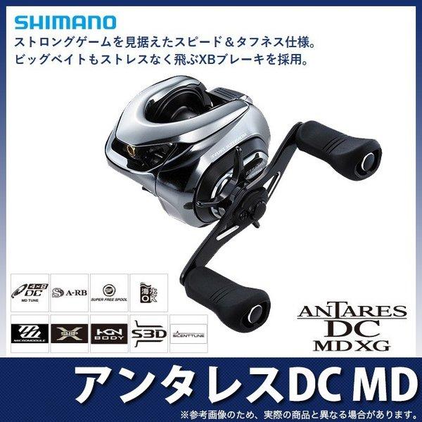 シマノ アンタレス DC MD XG LEFT