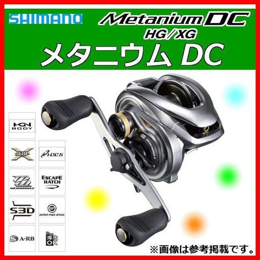 シマノ メタニウムDC 15メタニウムDC
