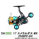 ダイワ 17エメラルダス MX2508PE-DH