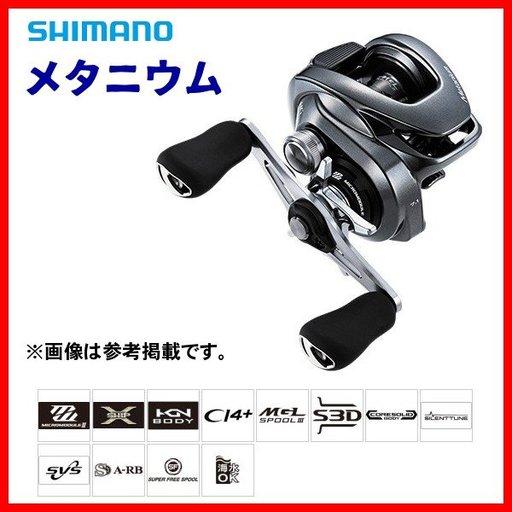 シマノ 05メタニウムXT LEFT