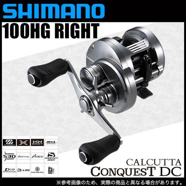 シマノ 09-11カルカッタコンクエストDC 101DC