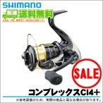 シマノ コンプレックスCI4 2500HGS F6