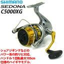 シマノ セドナ C5000