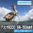 シマノ アリビオ 6000