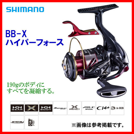 シマノ BB-X ハイパーフォース C2000DHG