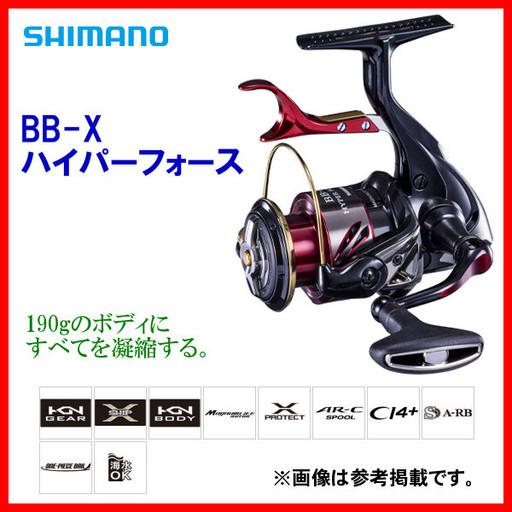 シマノ BB-X ハイパーフォース C2000DXG
