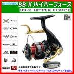 シマノ BB-X ハイパーフォース 2500DXG