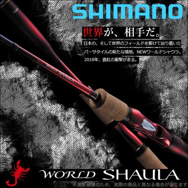 シマノ スコーピオン シャウラ 15102R