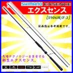 シマノ 15エクスセンス S906M/F-3