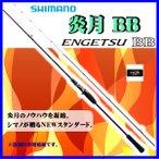 シマノ 16炎月 BB B69M-S
