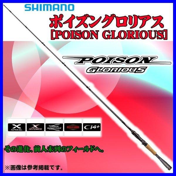 シマノ 16ポイズングロリアス 162L-BFS