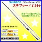 シマノ ステファーノ MH170