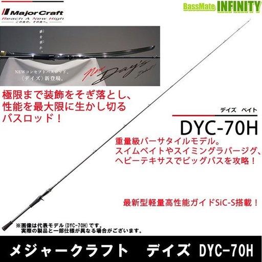 メジャークラフト 18デイズ DYC-70H