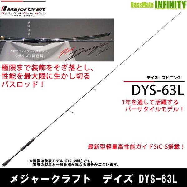 メジャークラフト 18デイズ DYS-63L