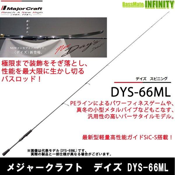 メジャークラフト 18デイズ DYS-66ML