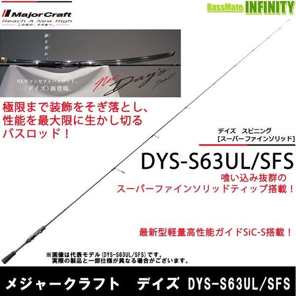 メジャークラフト 18デイズ DYS-S63UL/SFS