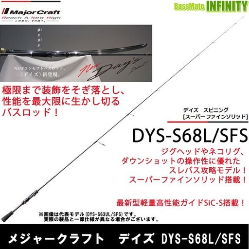 メジャークラフト 18デイズ DYS-S68L/SFS