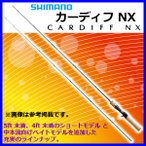 シマノ カーディフ NX B77ML