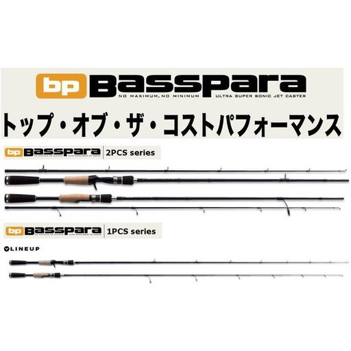 メジャークラフト バスパラ BPC-632M