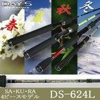 メジャークラフト デイズ DS-624L サクラ(L)