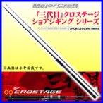 メジャークラフト クロスライド XRS-1002M