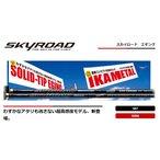 メジャークラフト スカイロード(エギング) SKR-S862EL
