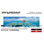 メジャークラフト スカイロード(エギング) SKR-S702EL/TR