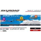 メジャークラフト スカイロード(ショアジギング) SKR-1002HH