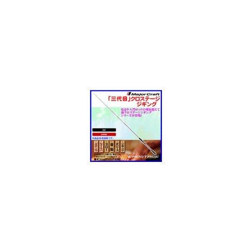 メジャークラフト 三代目クロステージ CRX-S862EL