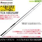 メジャークラフト トリプルクロス TCX-982SURF