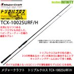 メジャークラフト トリプルクロス TCX-1002SURF/H