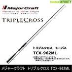 メジャークラフト トリプルクロス TCX-962ML