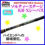 アブガルシア ソルティーステージ KR-X シーバス SXSS-862L-S-KR
