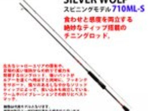 DAIWA SILVER WOLF 710ML-S