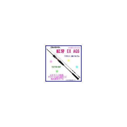 ダイワ 紅牙 EX AGS K67HB-SMT