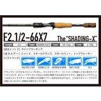 メガバス デストロイヤーX7 F2.1/2-66X7 シェーディングX