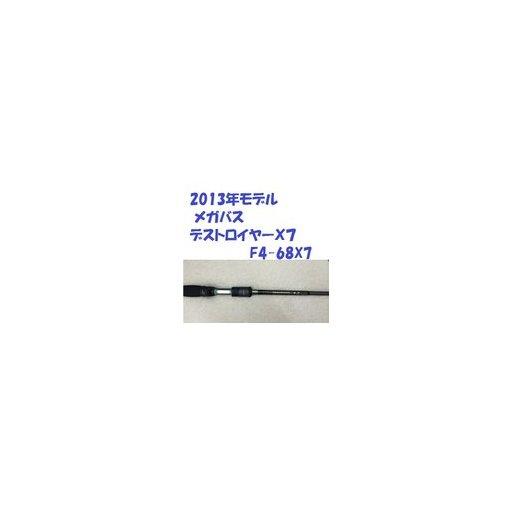 メガバス デストロイヤーX7 F4-68X7 サイクロンアドバンテージ