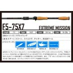 メガバス デストロイヤーX7 F5-75X7 エクストリームミッション