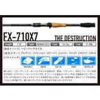 メガバス デストロイヤーX7 FX-710X7 デストラクション