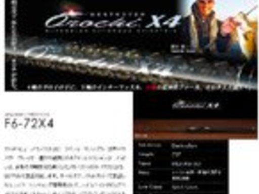 megabass OROCHI X4 F6-72X4 デストラクション