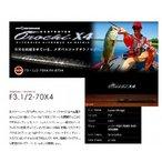 メガバス オロチX4 スーパーミラージュ