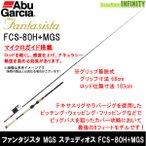 アブガルシア ファンタジスタスチュディオス FCS-80H+ MGS