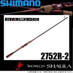 シマノ ニューワールドシャウラ 2752R-2